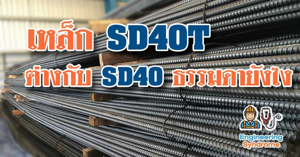 SD40T Rebar