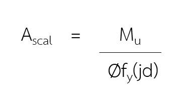 สมการปริมาณเหล็กเสริมจากแรงดัด